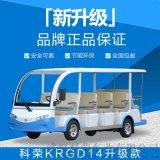 武汉电动观光车厂家直销,现货供应14座电动观光车