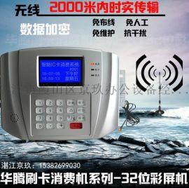 供應湛江無線中文臺掛式消費機|售飯機|刷卡機