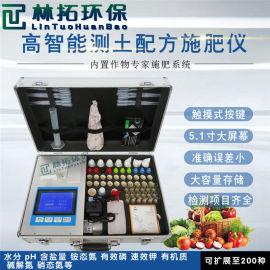 多功能测土配方施肥仪 土壤养分分析检测仪