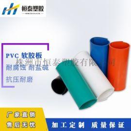 批发PVC板材塑料软板 聚氯乙烯板材定制