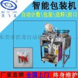 淋浴房配件自动包装机 五金自动包装机