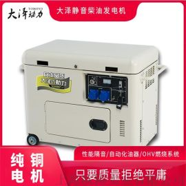 7KW静音柴油发电机三相交流