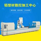 常州厂家直销JGZX5000铝型材数控加工中心