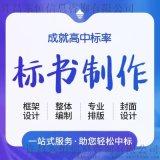 许昌鄢陵投标书制作掌握投标书制作  技巧