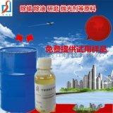 工业玻璃清洗剂原料乙二胺油酸酯EDO-86