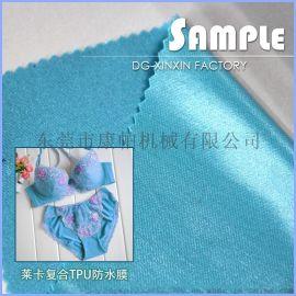 pur热熔胶贴合功能型莱卡布布料