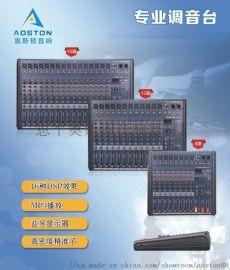 厂家直销专业调音台GL-80/120/160系列