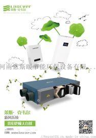 鄭州專業新風系統廠家萊斯·克韋爾限時促銷壁掛機櫃機