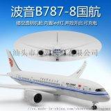 波音B787国航带起落架声控客舱灯可充电飞机模型