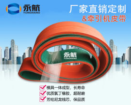 广东电缆牵引机皮带厂家直供电缆牵引带超耐磨不打滑