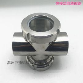卫生级视镜-快装 螺纹 活接 焊接四通视镜