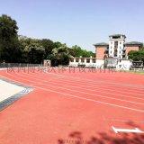 体育馆混合型塑胶跑道250米总面积报价