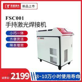 百盛激光FSC001专业手持激光焊接机省一半人工