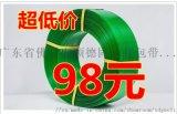 塑鋼打包帶總廠,98元低價
