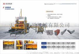 津达通制砖机成型速度快装配方式独特检修快捷