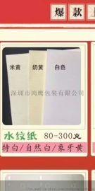 特白水纹纸特白水纹纸 广东映辉A33特白水纹纸