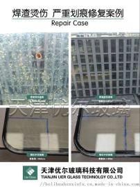 天津优尔玻璃修复工具套装 玻璃划痕修复 玻璃裂痕修复