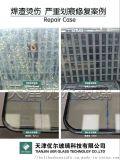 天津優爾玻璃修復工具套裝 玻璃劃痕修復 玻璃裂痕修復