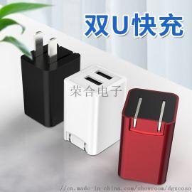 工厂定制精致小巧5V2.4A双USB充电器