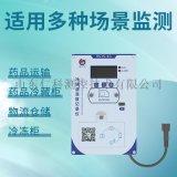 冷链保温箱运输温湿度度采集 远程温湿度记录仪