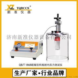 LSSD-05塑料瓶耐内压力测试仪