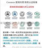有机化妆品COSMOS认证咨询COSMOS认证申请