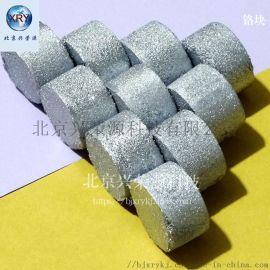 99A金属铬1-100mm铬块 高纯铬粒 高纯铬块