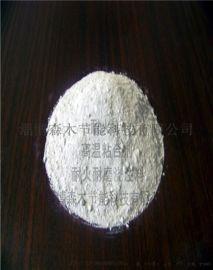 山东淄博森木节能 KS-1轻质烟囱耐酸浇注料 现货供应