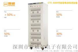 新威CTE-4000动力电池/节能检测设备