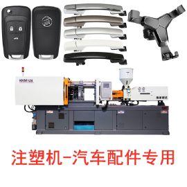 厂家直销特殊汽车零配件用品  注塑机