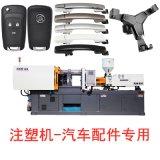 廠家直銷特殊汽車零配件用品專用注塑機