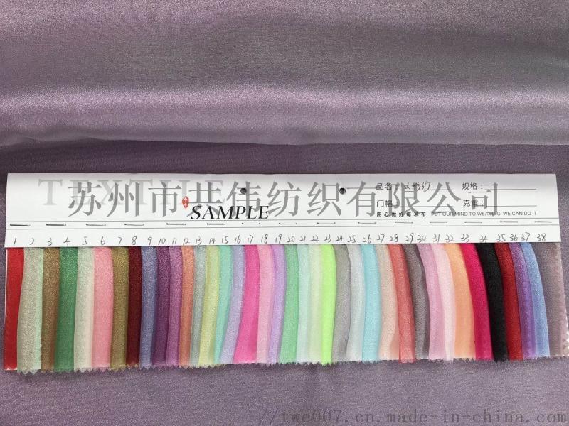 工廠直銷歐根紗系列雲彩紗現貨38色