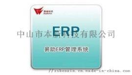 鼎捷軟件易助ERP中山珠海江門