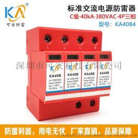 可安C级KA40B单相/三相交流电源防雷器
