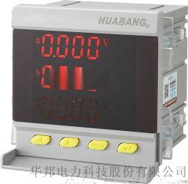 三相多功能電力儀表  華邦廠家直銷