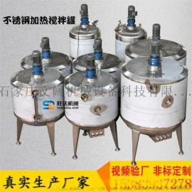100升-1000L不锈钢液体搅拌罐、化妆品调和罐