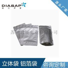 苏州定做 防静电防潮铝箔袋 真空包装袋 铝箔袋