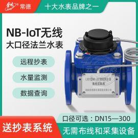 常德工业用卧式大口径智能水表4寸带NB-IOT通讯