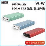 PD90W-20000mAh移动电源