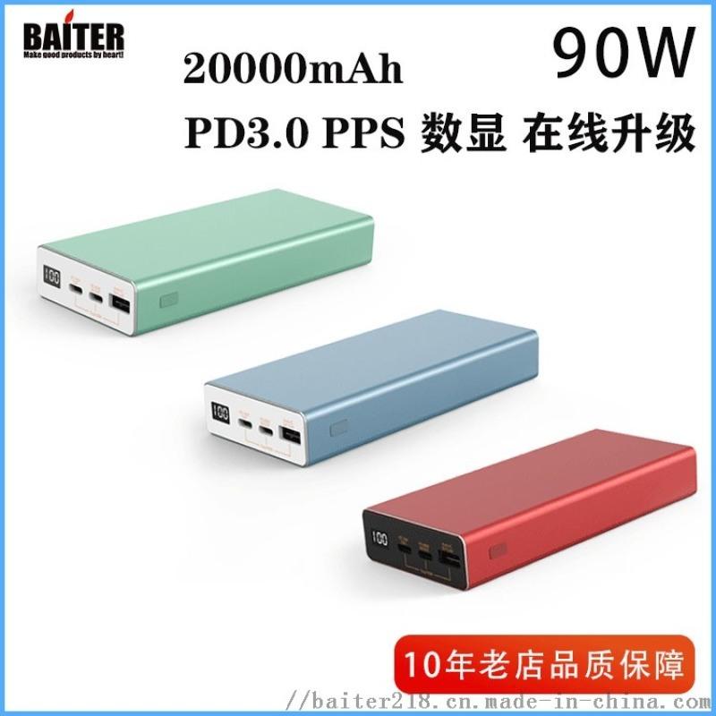 PD90W-20000mAh移動電源
