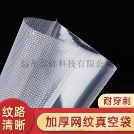 纹路透明塑料压缩保鲜收纳真空包装袋