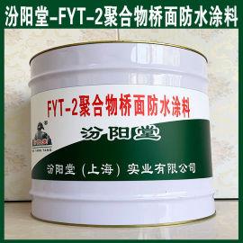 FYT-2聚合物桥面防水涂料、良好的防水性