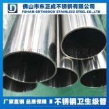 佛山食品级不锈钢管,316L不锈钢卫生级管