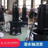 江蘇QZB潛水軸流泵品牌廠家/現貨供應