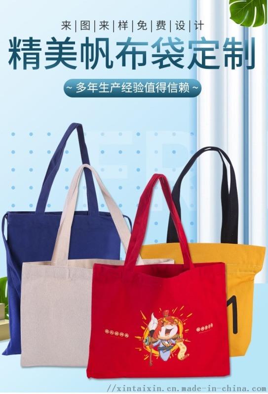 源頭廠家生產手提禮品帆布袋棉布袋麻布袋