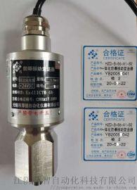 无锡厚德HZD-B-6d型一体化防爆振动变送器