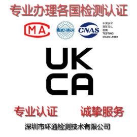 电子电器产品,玩具等英国UKCA认证,深圳机构办理
