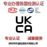 電子電器產品,玩具等英國UKCA認證,深圳機構辦理