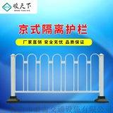 顺天下道路护栏京式公路护栏城市交通隔离栏