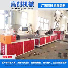 挤出机管材生产线 型材挤出锥形双螺杆挤出机